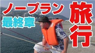 チャンネル登録よろしくお願いします! 熱海旅行part1 https://www.you...