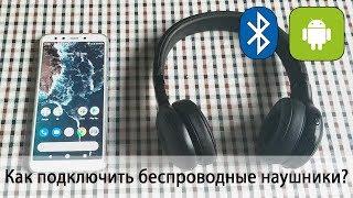 Як підключити бездротові навушники до телефону на Андроїд через блютуз?