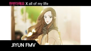 (MMV)Do It One More Time/한번-더-해요(links in Description) 😭[FMV] 한번더해요 X All of my life 팬메이드 뮤직비디오