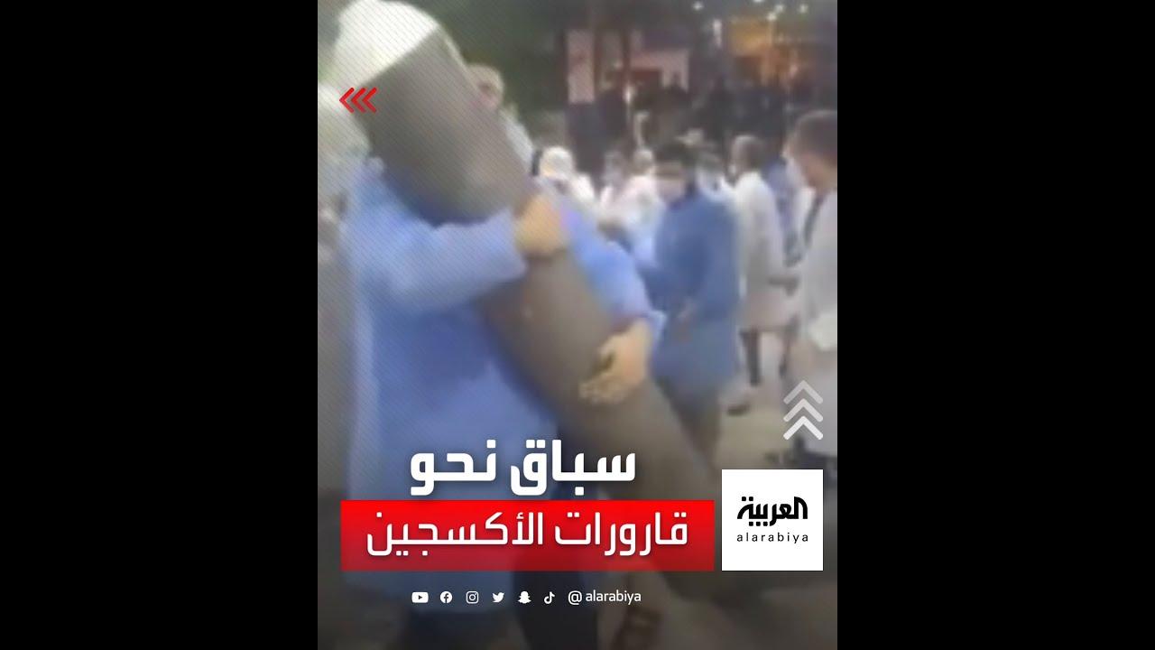 الجزائر.. يتسابقون لجمع قارورات الأكسجين بسرعة بغية إعطائها لمصابين بكورونا  - نشر قبل 13 ساعة