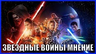 Звездные Войны: Пробуждение Силы - Обзор фильма