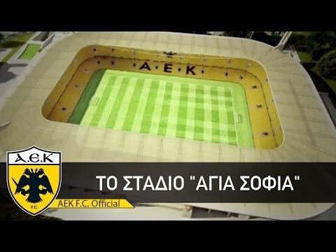 AEK F.C. Παρουσίαση «Αγια Σοφιάς»