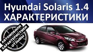 Хендай Солярис 1.4 Hyundai Solaris 1.4 . Характеристики автомобиля. смотреть
