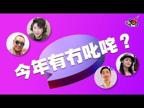 【叱咤2020︱許廷鏗打畀嘉姐 | Juno打畀阿禮】
