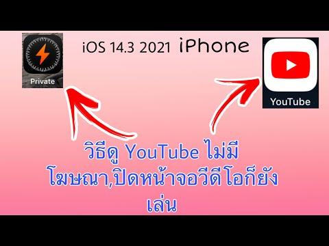วิธีดู YouTube ไม่มีโฆษณา ออกไปใช้แอพอื่นได้ ปิดหน้าจอได้ด้วย(Private) ios . iPhone