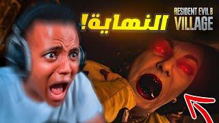 أكثر لعبة مرعبه باليوتيوب(#3)😨|Resident Evil 8