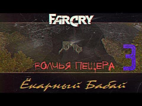 Прохождение игры Far Cry: Ёкарный Бабай |Волчья Пещера - БОЛОТО| №3