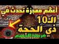 معجزة رهيبة حدثت في العشر من ذي الحجة وفرصة عظيمة لكل مسلم