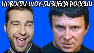 Суд: Кашпировский против Урганта. Новости шоу-бизнеса России.