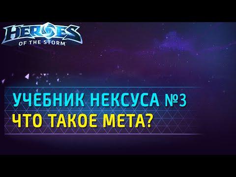 видео: Учебник Нексуса №3: Что такое мета? Гайд по heroes of the storm