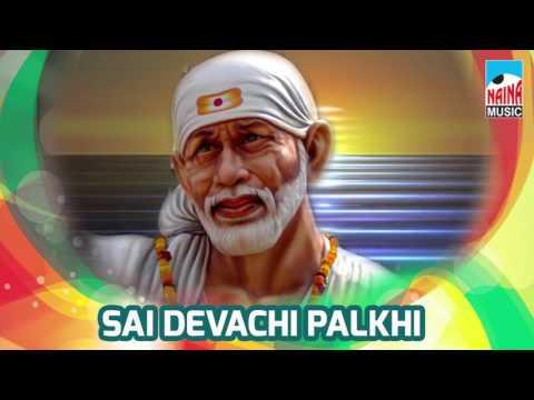 Sai Devachi Palkhi | Sai Palkhi Geet | 2016