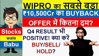 WIPRO Rs. 10,500 Cr.  BIGGEST BUYBACK OFFER. Q4 RESULT GOOD & YoY PROFIT 38% UP. Should you BUY?
