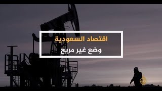 الحصاد-اقتصاد السعودية.. وضع غير مريح