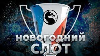 Турнир Mortal Kombat X - Новогодний слот