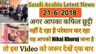 Saudi Arabia Letest News Exit Re-Entry Visa And Final Exit Visa 2018 Hindi Urdu..By Socho Jano Yaara