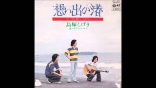 ワイルドワンズで有名な曲ですが、鳥塚さんが別グループのメモリー・ハ...