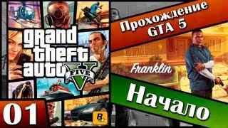 GTA 5 прохождение - 1 серия [Начало] Хочешь продолжение? Ставь лайк!!!