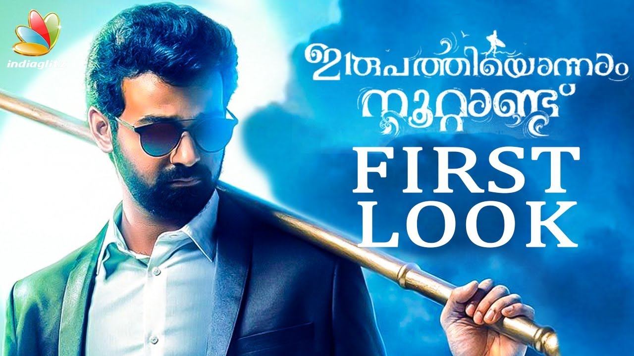 മാസ് ലുക്കിൽ പ്രണവ് |Pranav Mohanlal's look in Irupathiyonnaam Noottaandu goes viral