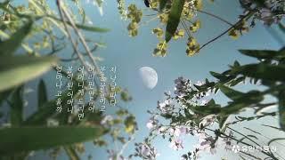 [유안타증권 사계공모전] 봄(어머니의 봄)_장미자 (시낭송 영상)