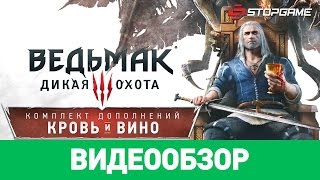 Обзор игры The Witcher 3 Wild Hunt Blood and Wine