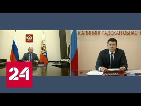 Рабочая встреча Владимира Путина с губернатором Калининградской области - Россия 24