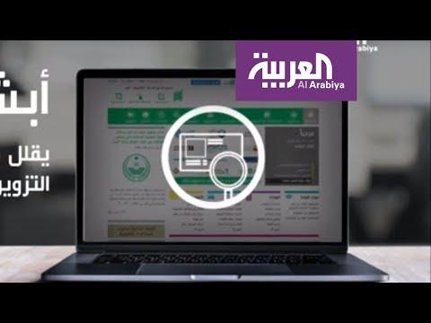 تفاعلكم | جدل حول تطبيق أبشر والسلطات السعودية ترد  - نشر قبل 3 ساعة