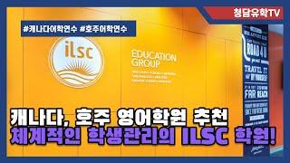 캐나다, 호주 어학연수로 추천하는 영어학원인 ILSC …