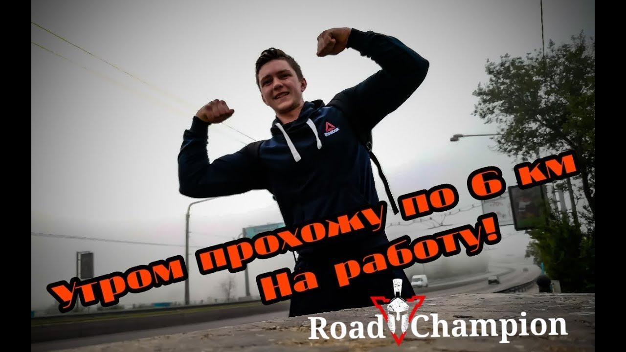 Что полезнее Бег или ходьба? Road Chamoion