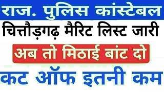 Rajasthan Police Chittorgarh Merit list 2018 | Rajasthan Police Result | Chittorgarh Merit List 2018