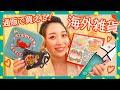 【爆買いおすすめ!!】海外通販で旅行気分♡かわいい雑貨集めてみた!!【Pinkoi】