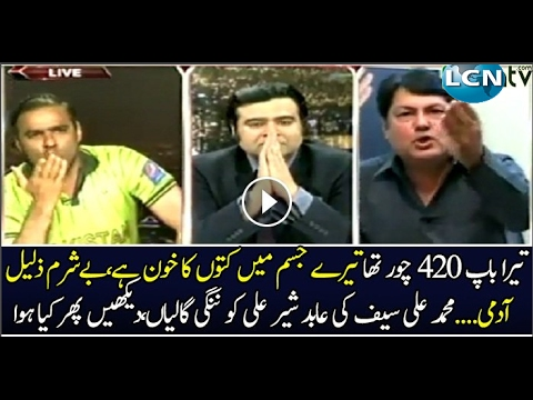 Fight Between Abid Sher Ali & Muhammad Ali Saif Live Show 2017