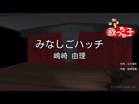 テレビアニメ「昆虫物語みなしごハッチ」より 人気曲のカラオケ動画を続々公開中。 「歌詞を覚えたい」「カラオケを練習したい」そんなアナ...