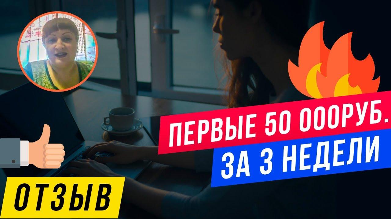 """Отзыв Агента """"Светлый Дом"""": первые 50.000 руб за 3 недели"""