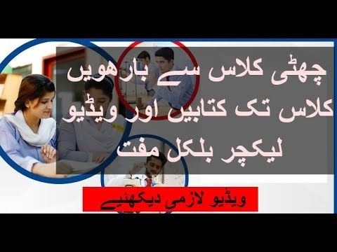 e learn Punjab- Punjab Text Book Board How to download free books Class 6th  to 12th