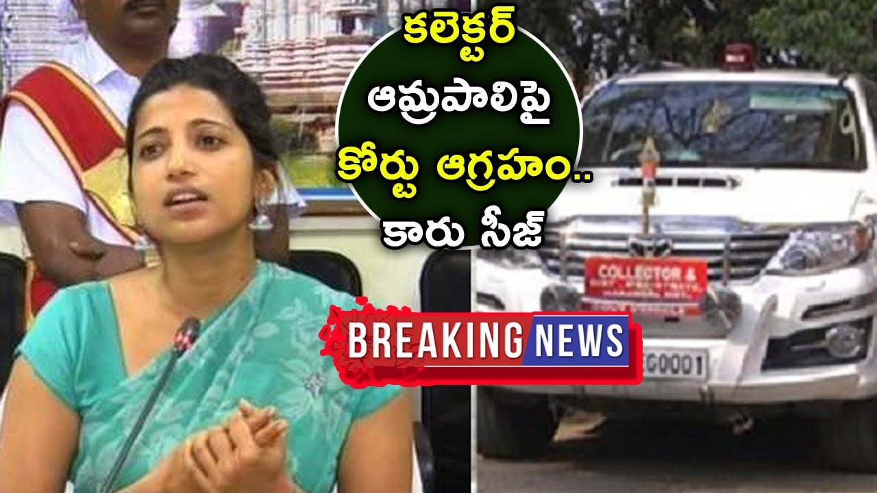 breaking news - warangal collector amrapali car seizedcourt