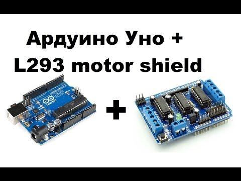 Ардуино уно и L293 Motor Shield