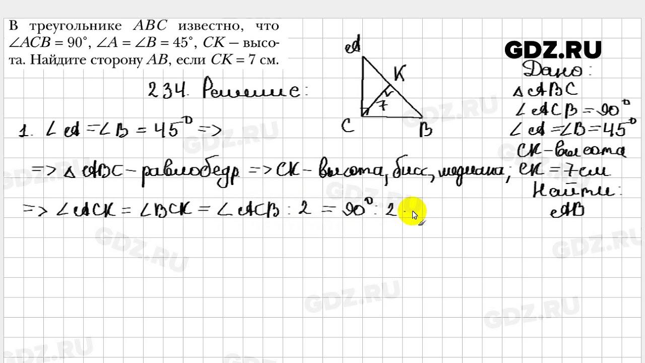 гдз мерзляк геометрия дидактический