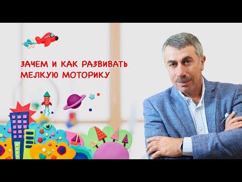 Зачем и как развивать мелкую моторику - Доктор Комаровский