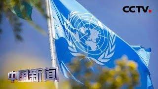 [中国新闻] 王毅出席联合国气候行动峰会 | CCTV中文国际