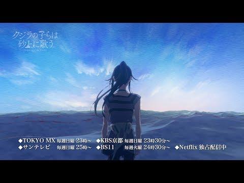 TVアニメ『クジラの子らは砂上に歌う』 オープニング映像 [♪RIRIKO「その未来へ」]