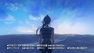 TVアニメ『クジラの子らは砂上に歌う』 オープニング映像 [♪RIRIKO「その未来へ」] クジラの子らは砂上に歌う 検索動画 4