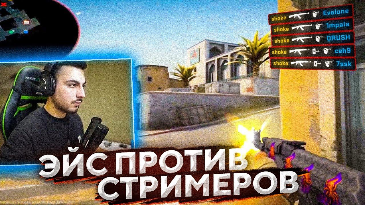 ЭЙС ПРОТИВ СТРИМЕРОВ // TWITCH НАРЕЗКА (CS:GO)