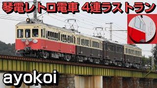 さよなら琴電23号・500号 レトロ電車4両編成 ラストラン
