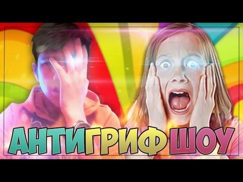 Анти-Грифер Шоу  ОЧЕНЬ БЕШЕНАЯ ИСТЕРИЧКА ДЕВОЧКА 18 17