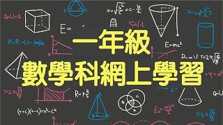 Publication Date: 2020-02-12 | Video Title: 【停課不停學】網上自主學習 小學一年級數學科