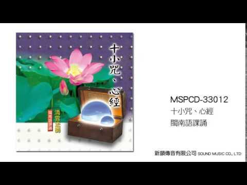 【新韻傳音】MSPCD-33012-十小咒,心經(閩南語課誦)-曲目試聽 - YouTube