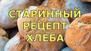Бездрожжевой хлеб по старому русскому рецепту