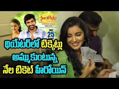 Nela Ticket Movie Heroine Selling Tickets at Sandhya Theater   Ravi Teja   YOYO Cine Talkies