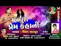 Adhuri Prem Kahani | Vikram Sadarpur | Gujarati New Song 2018 | JUKEBOX