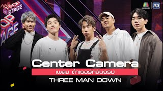 [Center Camera] ถ้าเธอรักฉันจริง - THREE MAN DOWN | T-POP STAGE Opening Stage 08.02.2021